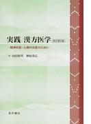 実践漢方医学 精神科医・心療内科医のために 改訂第2版