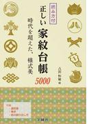 正しい家紋台帳5000 読み方付 時代を超えた、様式美