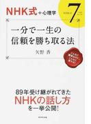 一分で一生の信頼を勝ち取る法 NHK式+心理学 NHK式7つのルール