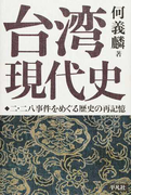 台湾現代史 二・二八事件をめぐる歴史の再記憶