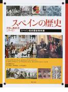 スペインの歴史 スペイン高校歴史教科書 (世界の教科書シリーズ)