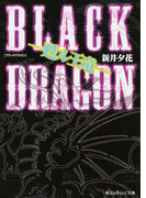 BLACK DRAGON 甦ル王竜
