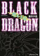 BLACK DRAGON 甦ル王竜 (魔法のiらんど文庫)(魔法のiらんど文庫)