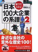 日本100大企業の系譜 図ですぐわかる! 2 (メディアファクトリー新書)