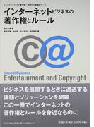 インターネットビジネスの著作権とルール (エンタテインメントと著作権)