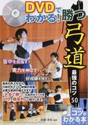DVDでわかる!勝つ弓道最強のコツ50 (コツがわかる本)