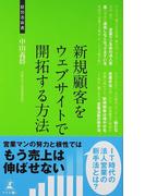 新規顧客をウェブサイトで開拓する方法 法人営業の新手法 (経営者新書)