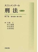 大コンメンタール刑法 第3版 第7巻 第108条〜第147条