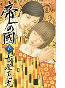 帝一の國 9 (ジャンプ・コミックス)