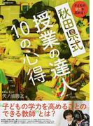 秋田県式「授業の達人」10の心得 子どもの学力を高める!