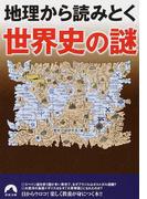 地理から読みとく世界史の謎 (青春文庫)(青春文庫)