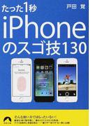 たった1秒iPhoneのスゴ技130 (青春文庫)(青春文庫)
