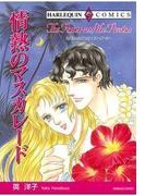 【セット商品】再会・ロマンス テーマセット vol.1 【20%割引】(ハーレクインコミックス)
