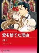 【セット商品】漫画家 JETセット【20%割引】(ハーレクインコミックス)