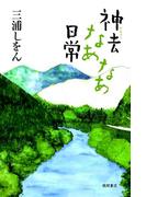 神去なあなあ日常(徳間文庫)