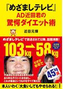 『めざましテレビ』AD近田君の驚愕ダイエット術(扶桑社BOOKS)