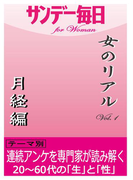 女のリアルvol.1 月経編(サンデー毎日 for woman)