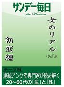 女のリアルvol.2 初恋編(サンデー毎日 for woman)