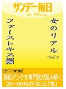 女のリアルvol.3 ファーストキス編(サンデー毎日 for woman)