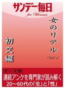 女のリアルvol.4 初交編(サンデー毎日 for woman)
