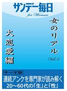 女のリアルvol.5 大恋愛編(サンデー毎日 for woman)