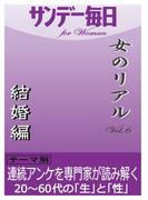 女のリアルvol.6 結婚編(サンデー毎日 for woman)