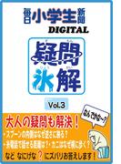 疑問氷解Vol.3(毎日小学生新聞デジタル)