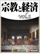 宗教と経済vol.1(週刊エコノミストebooks)