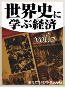 世界史に学ぶ経済vol.2(週刊エコノミストebooks)