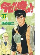 今日から俺は!! 37(少年サンデーコミックス)