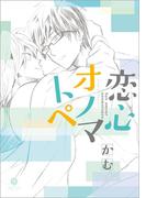 恋心オノマトペ(gateauコミックス)