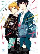 チカチカ・シャーベット(gateauコミックス)