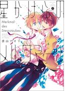 星かけらのメルクマール(gateauコミックス)