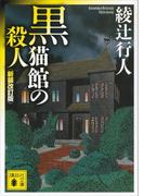 黒猫館の殺人〈新装改訂版〉(講談社文庫)