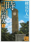 時計館の殺人〈新装改訂版〉(上)(講談社文庫)
