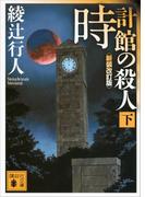時計館の殺人〈新装改訂版〉(下)(講談社文庫)