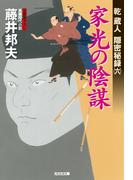 家光の陰謀~乾蔵人 隠密秘録(六)~(光文社文庫)