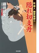 隠れ切支丹~乾蔵人 隠密秘録(三)~(光文社文庫)