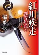 紅川疾走~剣客船頭(九)~(光文社文庫)