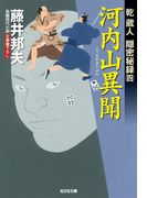 河内山異聞~乾蔵人 隠密秘録(四)~(光文社文庫)