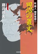 田沼の置文~乾蔵人 隠密秘録(二)~(光文社文庫)