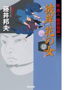 彼岸花の女~乾蔵人 隠密秘録(一)~(光文社文庫)
