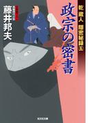 政宗の密書~乾蔵人 隠密秘録(五)~(光文社文庫)