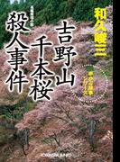 吉野山 千本桜殺人事件(光文社文庫)