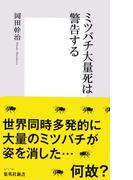 ミツバチ大量死は警告する(集英社新書)
