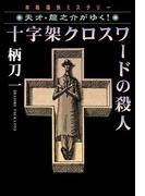 十字架クロスワードの殺人―天才・龍之介がゆく!(祥伝社文庫)
