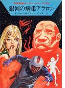 宇宙英雄ローダン・シリーズ 電子書籍版45  銀河の病巣アラロン(ハヤカワSF・ミステリebookセレクション)