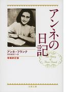 アンネの日記 増補新訂版(文春文庫)