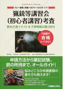 猟銃等講習会〈初心者講習〉考査絶対合格テキスト&予想模擬試験3回分 Guidebook for Shooting クレー射撃、狩猟へのファーストステップ!