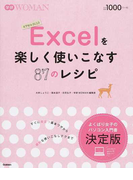 Excelを楽しく使いこなす87のレシピ エクセル2013 (学研WOMAN)(学研WOMAN)